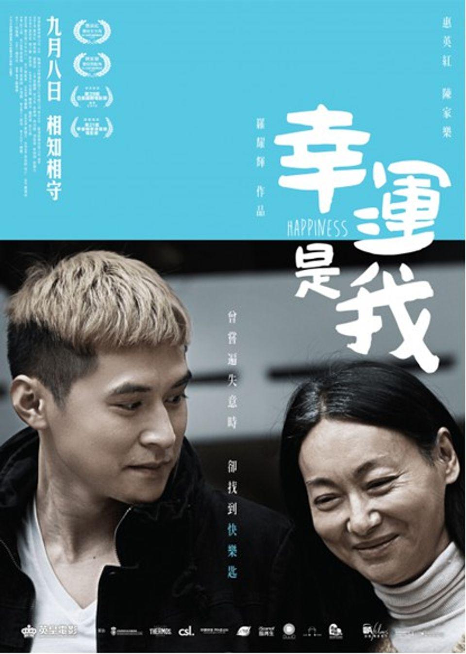 """ภ.จีน """"HAPPINESS บันทึกไว้ ณ ความทรงจำ"""""""
