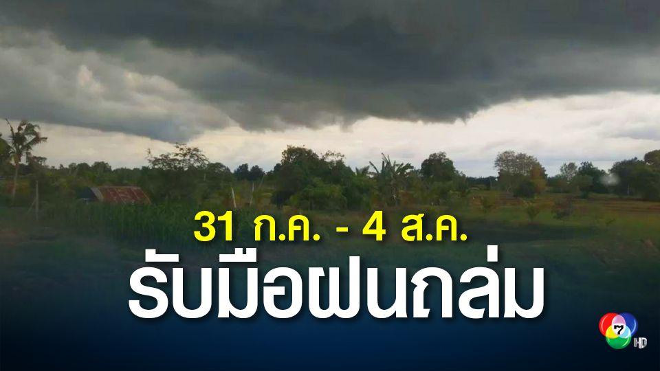 กรมอุตุฯ เตือน 31 ก.ค. - 4 ส.ค. นี้ ทั่วไทยเตรียมรับมือฝนถล่ม