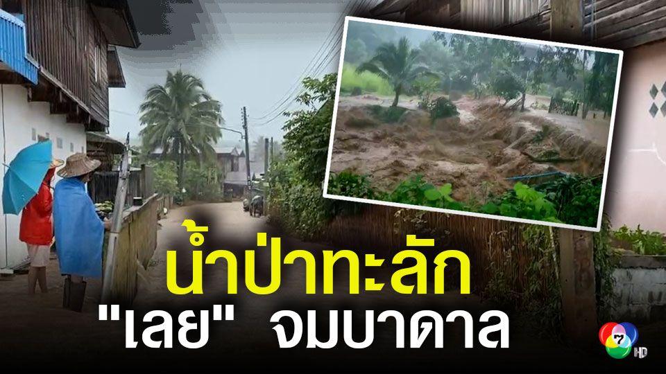 """อิทธิพล """"ซินลากู"""" ทำน้ำป่าทะลักไหลท่วมหลายพื้นที่ใน จ.เลย"""