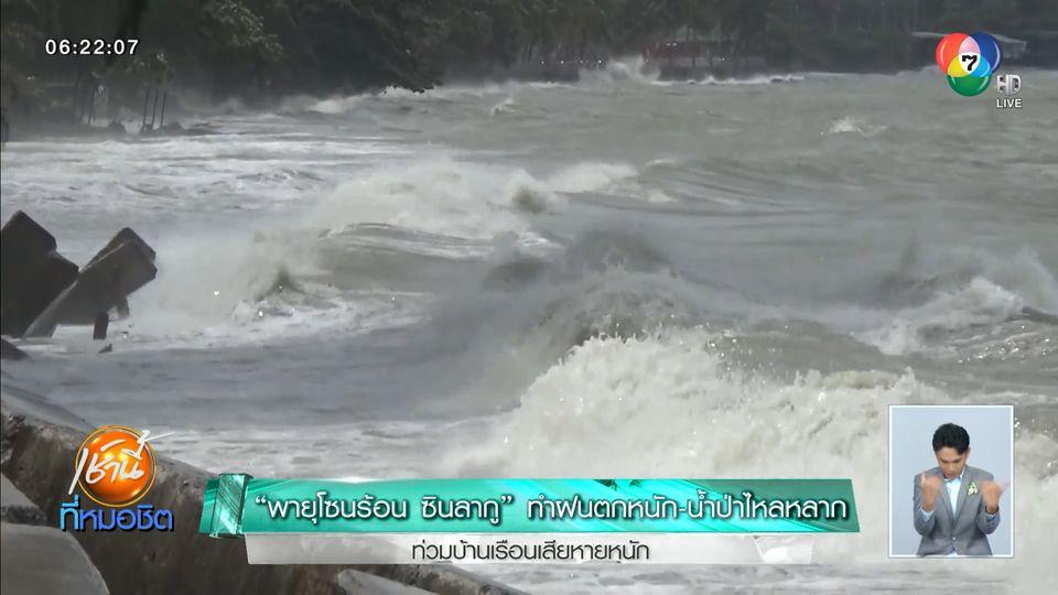 พายุโซนร้อน ซินลากู ทำฝนตกหนัก-น้ำป่าไหลหลาก ท่วมบ้านเรือนเสียหายหนัก