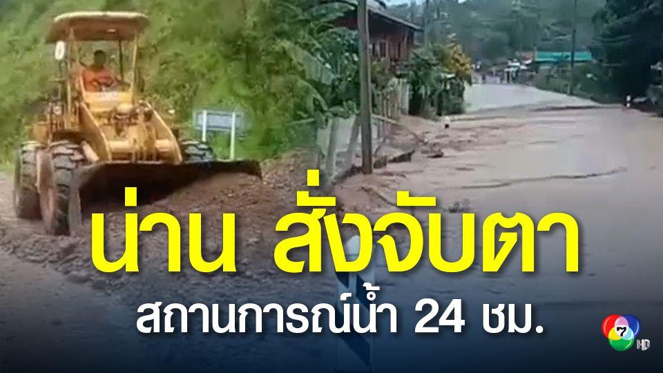 ผู้ว่าฯน่าน สั่งพร้อมรับมือสถานการณ์น้ำ 24 ชม.
