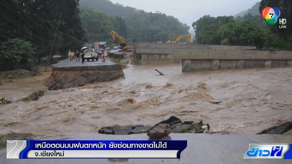 เหนือตอนบนฝนหนัก น้ำป่าหลาก กัดเซาะถนนขาด ยังซ่อมแซมเส้นทางไม่ได้