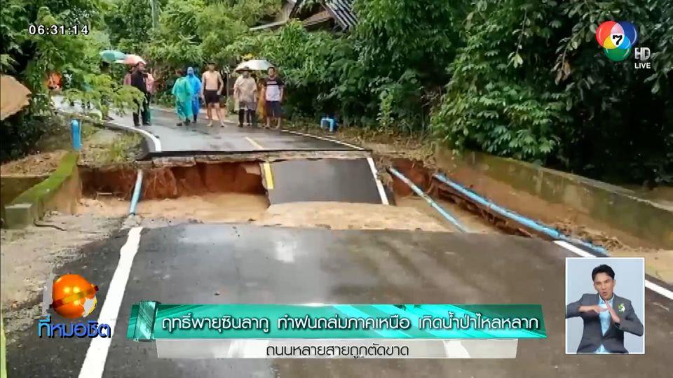 ฤทธิ์พายุซินลากู ทำฝนถล่มภาคเหนือ เกิดน้ำป่าไหลหลาก ถนนหลายสายถูกตัดขาด