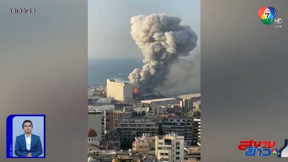 เหตุระเบิดใหญ่ถล่มกรุงเบรุต เลบานอน บาดเจ็บกว่า 4,000 คน