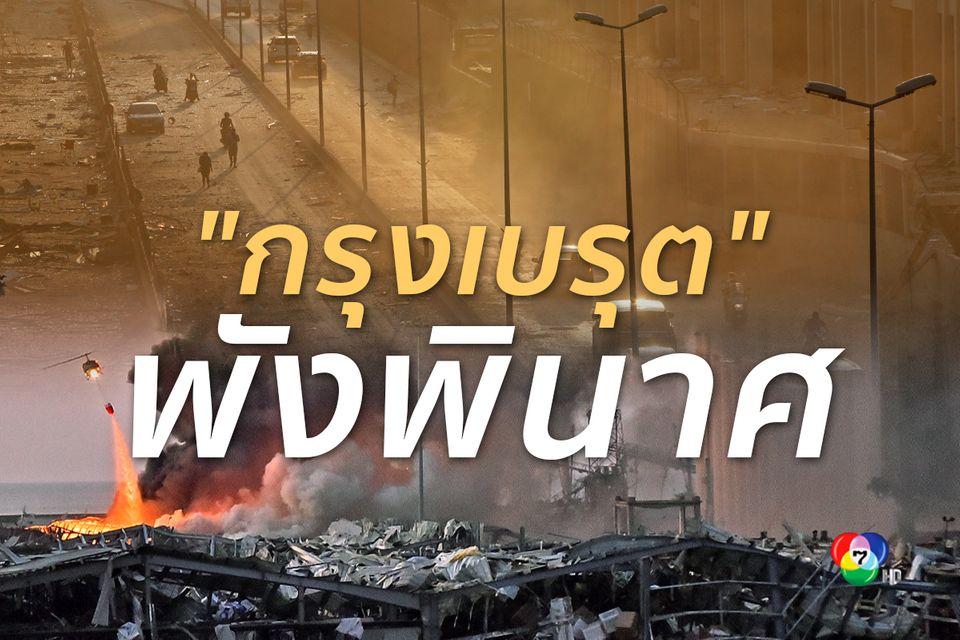 กรุงเบรุต พังพินาศ!! จากเหตุระเบิดครั้งใหญ่
