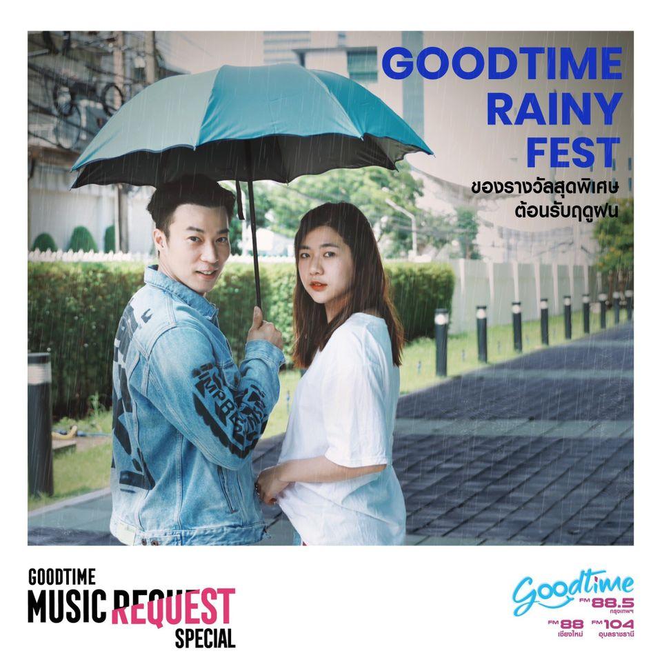 GOODTIME MUSIC REQUEST SPECIAL GOODTIME RAINY FEST ของรางวัลสุดพิเศษต้อนรับฤดูฝน