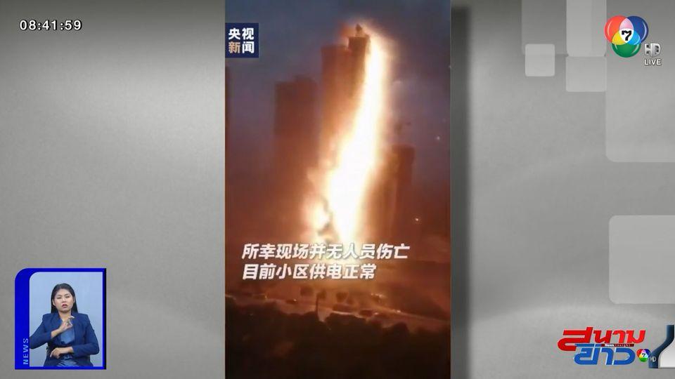 ภาพเป็นข่าว : ฟ้าผ่าสายไฟฟ้าแรงสูง เป็นลูกไฟขนาดใหญ่