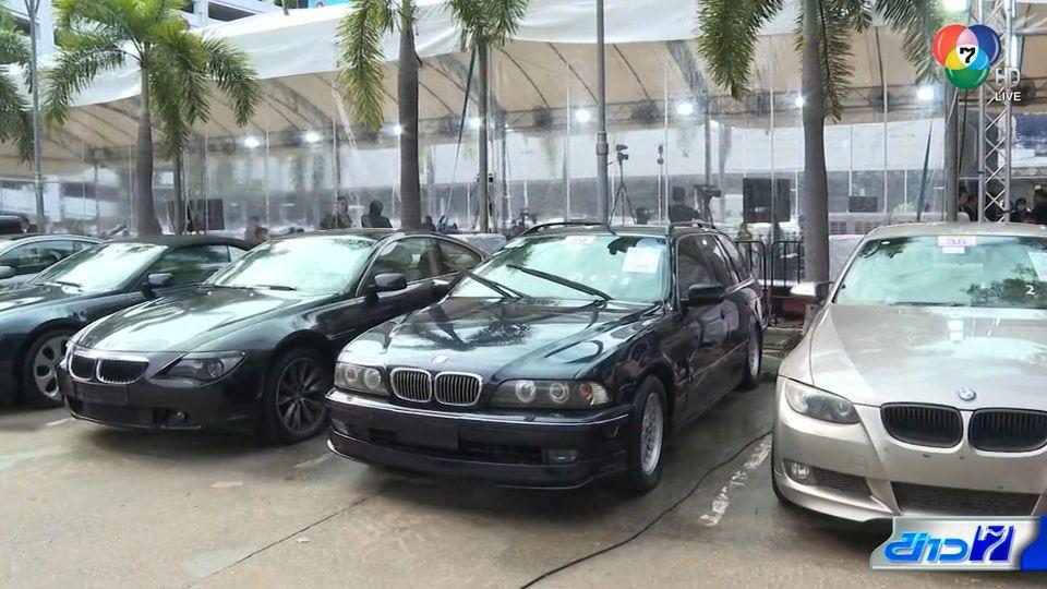 ประมูลรถของกลางคาดเงินเข้ารัฐมากกว่า 300 ล้านบาท