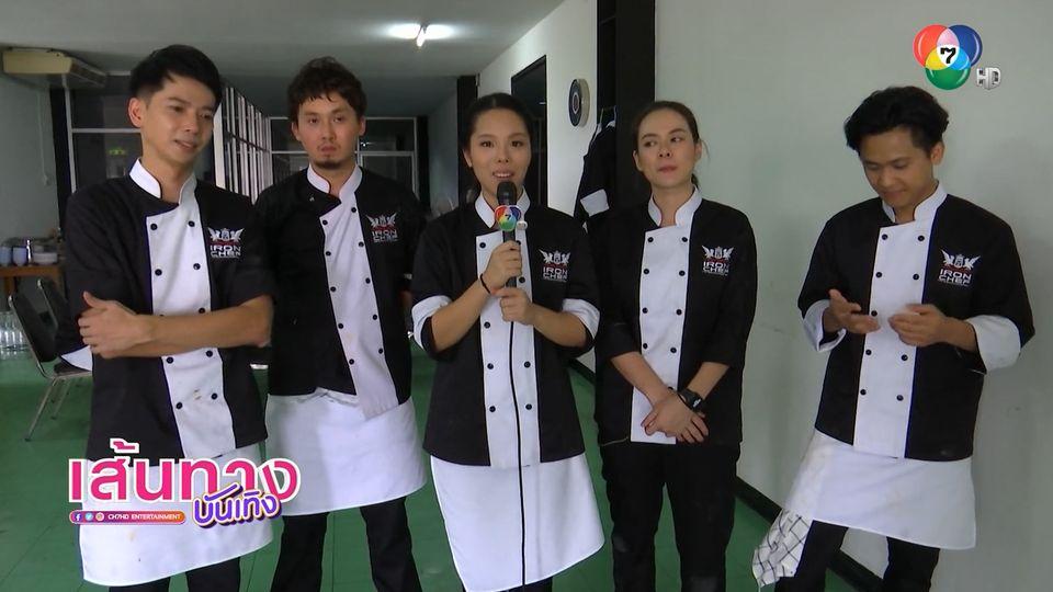 The Next Iron Chef ศึกค้นหาเชฟกระทะเหล็ก ซีซัน 2 เริ่มพรุ่งนี้ 6 โมงเย็น