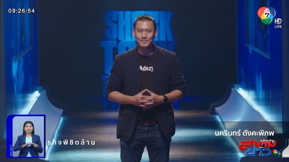 ห้ามพลาด! Shark Tank Thailand สัปดาห์นี้ เอาใจสายกิน ยุค New Normal : สนามข่าวบันเทิง