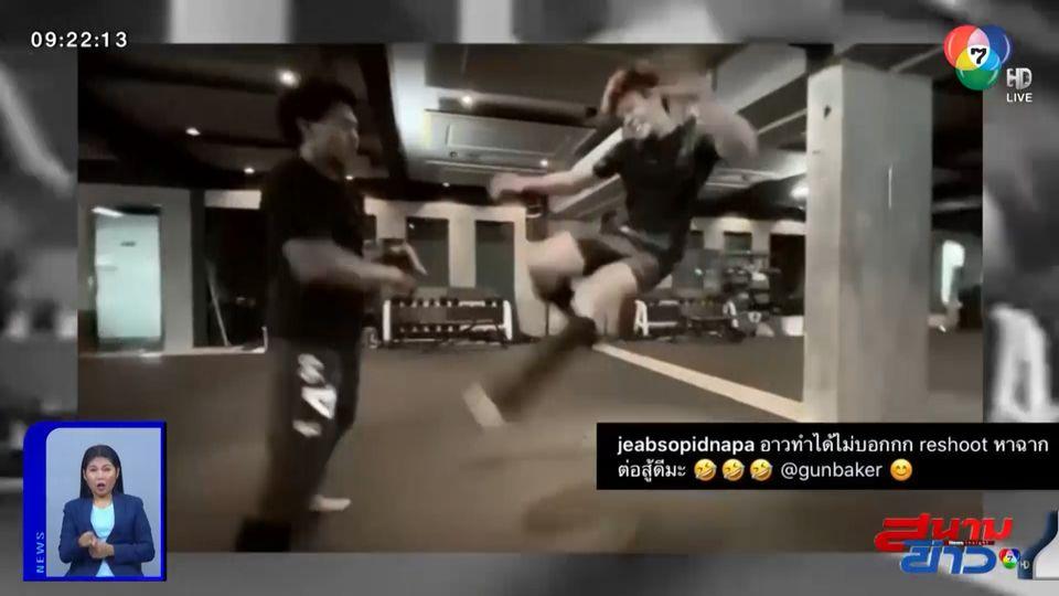 เกรท สพล สุดฟิต! ออกกำลังกายด้วยคิวบู๊ โชว์ท่าเด็ดจนสาวๆรุมแซวใน IG : สนามข่าวบันเทิง