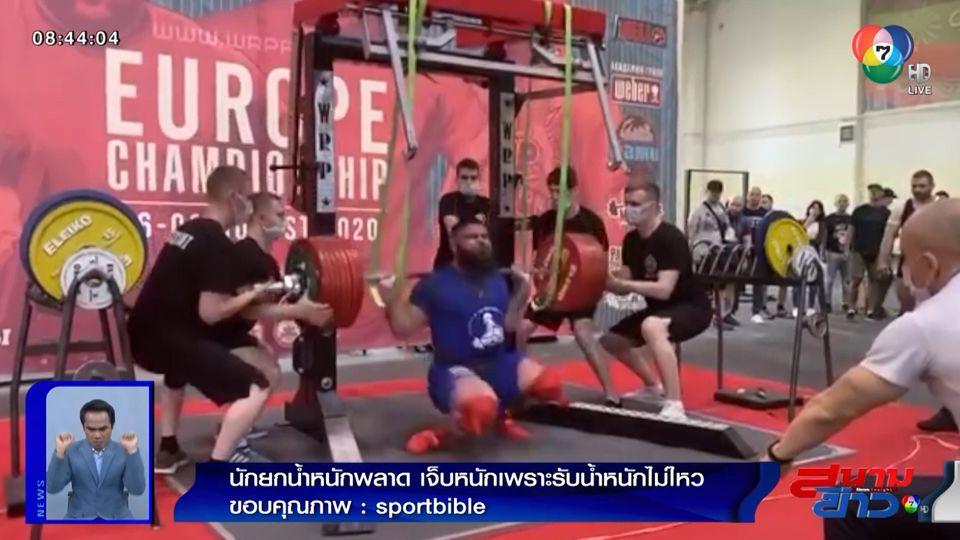 ภาพเป็นข่าว : เจ็บหนัก! นักยกน้ำหนักพลาด หลังร่างกายรับน้ำหนักลูกเหล็กไม่ไหว
