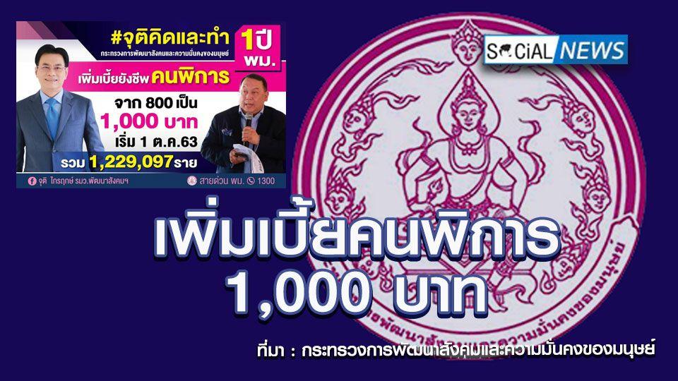 ข่าวดี! พม.เพิ่มเบี้ยผู้พิการ จาก 800 เป็น 1,000 บาท เริ่มจ่าย 1 ต.ค.นี้
