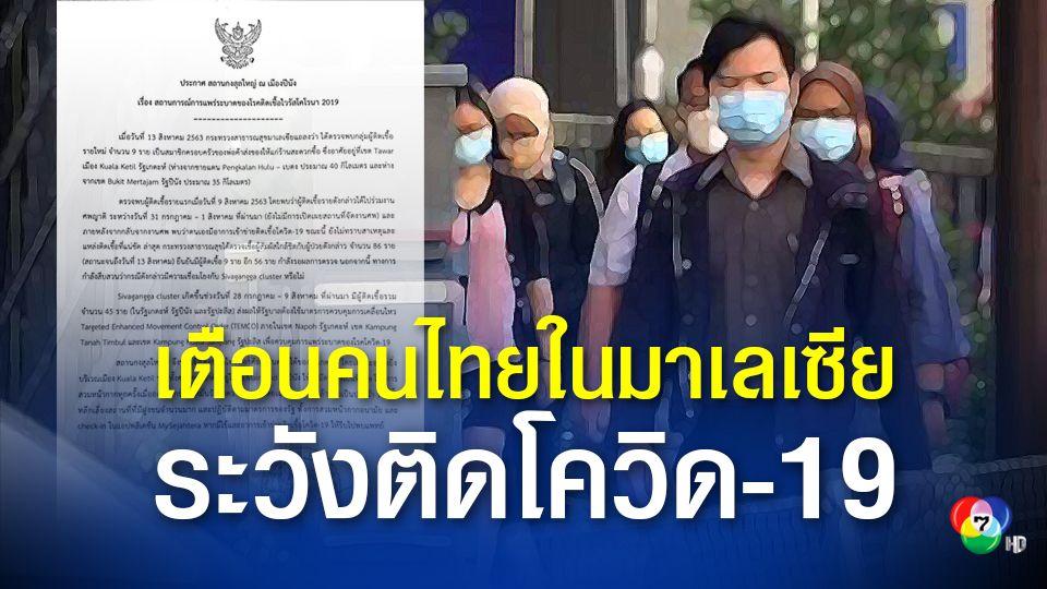 เตือนคนไทยในมาเลเซีย ระวังติดเชื้อโควิด-19