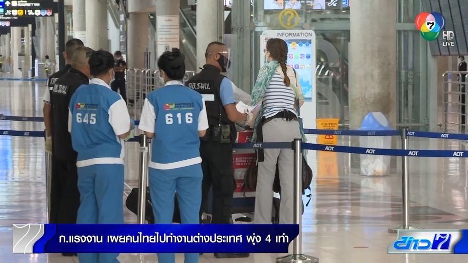 ก.แรงงาน เผยคนไทยไปทำงานต่างประเทศพุ่ง 4 เท่า หลังโควิด-19 ผ่อนคลาย