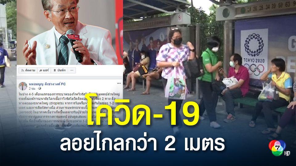 หมอมนูญเผยผลวิจัยพบโควิด-19 ลอยไกลกว่า 2 เมตร เตือนคนไทยอย่าประมาท