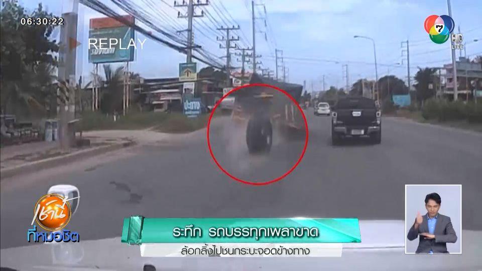 ระทึก รถบรรทุกเพลาขาด ล้อกลิ้งไปชนกระบะจอดข้างทาง