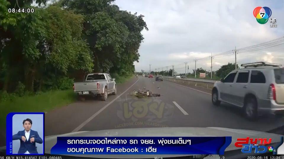 ภาพเป็นข่าว : กระบะจอดไหล่ทาง จยย.พุ่งชนเต็มๆ คนขี่นอนหมดสติกลางถนน