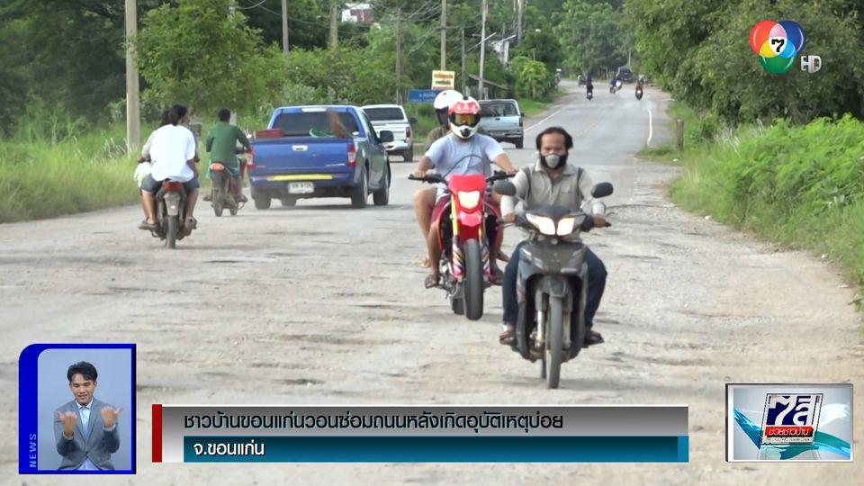 ชาวบ้านขอนแก่นวอนซ่อมถนน หลังเกิดอุบัติเหตุบ่อย