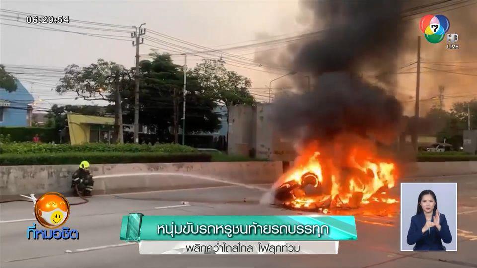 หนุ่มขับรถหรูชนท้ายรถบรรทุก พลิกคว่ำไถลไกล ไฟลุกท่วม