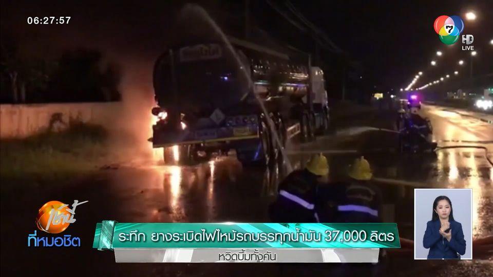 ระทึก ยางระเบิดไฟไหม้รถบรรทุกน้ำมัน 37,000 ลิตร หวิดบึ้มทั้งคัน