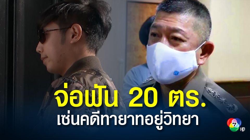 ชงฟันวินัย-อาญา 20 ตำรวจ เซ่นคดีบอส อยู่วิทยา