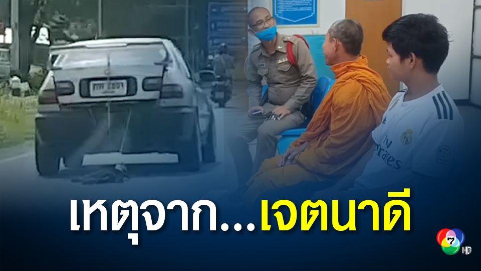 ตำรวจแจ้งข้อหาพระลากสุนัขทารุณกรรมสัตว์