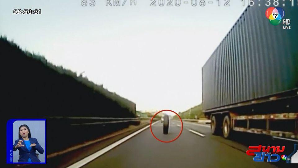 ภาพเป็นข่าว : รถบรรทุกพ่วงล้อหลุด กลิ้งโดนรถเก๋งเสียหายในจีน