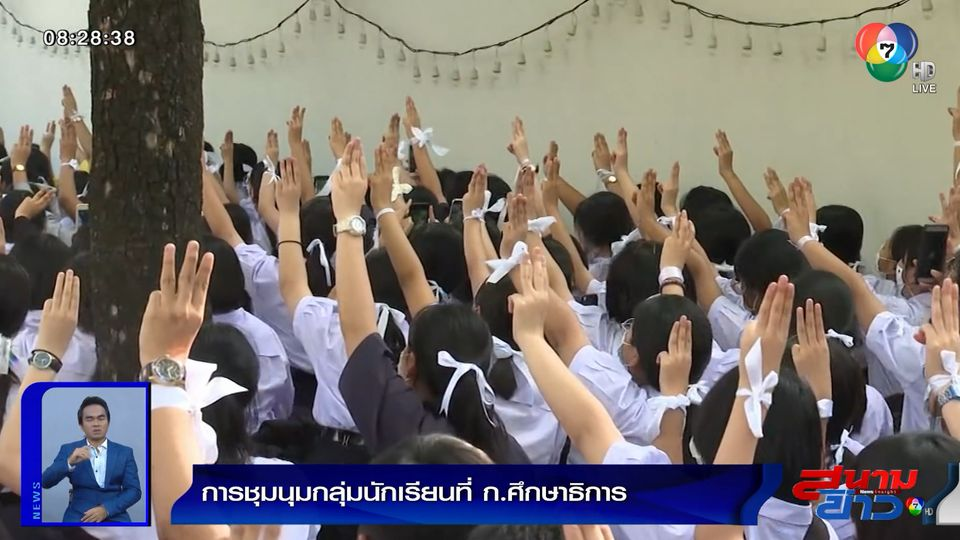 กลุ่มนักเรียนรวมตัวชุมนุมหน้ากระทรวงศึกษาธิการ เรียกร้องสิทธิในการแสดงออกทางการเมือง