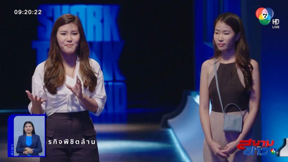 สุดเข้มข้น! รวมภาพความสนุกรายการ Shark Tank Thailand ธุรกิจพิชิตล้าน ซีซัน 2 : สนามข่าวบันเทิง