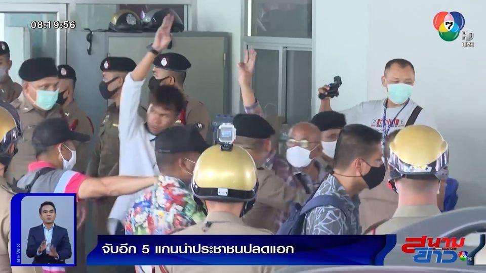 ตำรวจเปิดปฏิบัติการตามจับอีก 5 แกนนำ ประชาชนปลดแอก