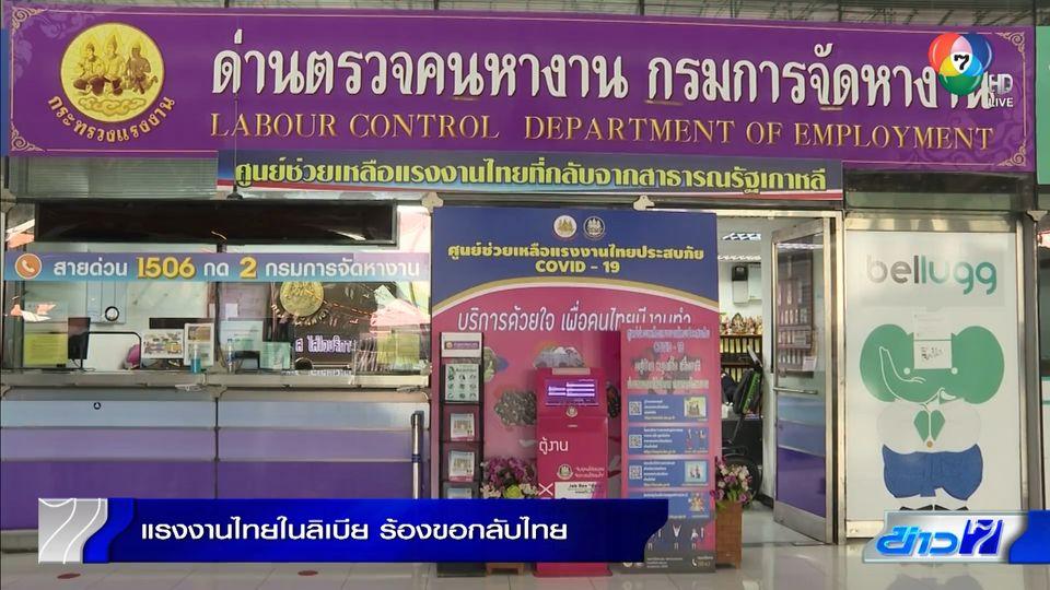 แรงงานไทย 19 คนในลิเบีย ร้องขอกลับไทย วิตกกลัวติดเชื้อโควิด-19
