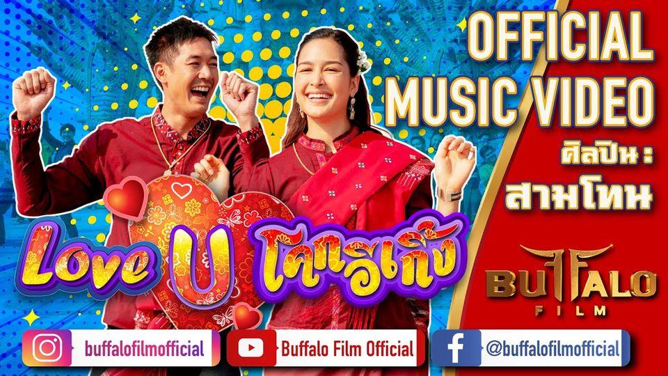 Love U โคกอีเกิ้ง ปล่อยเพลงประกอบภาพยนตร์ ก่อนเข้าฉาย 8 ตุลาคมนี้ ในโรงภาพยนตร์