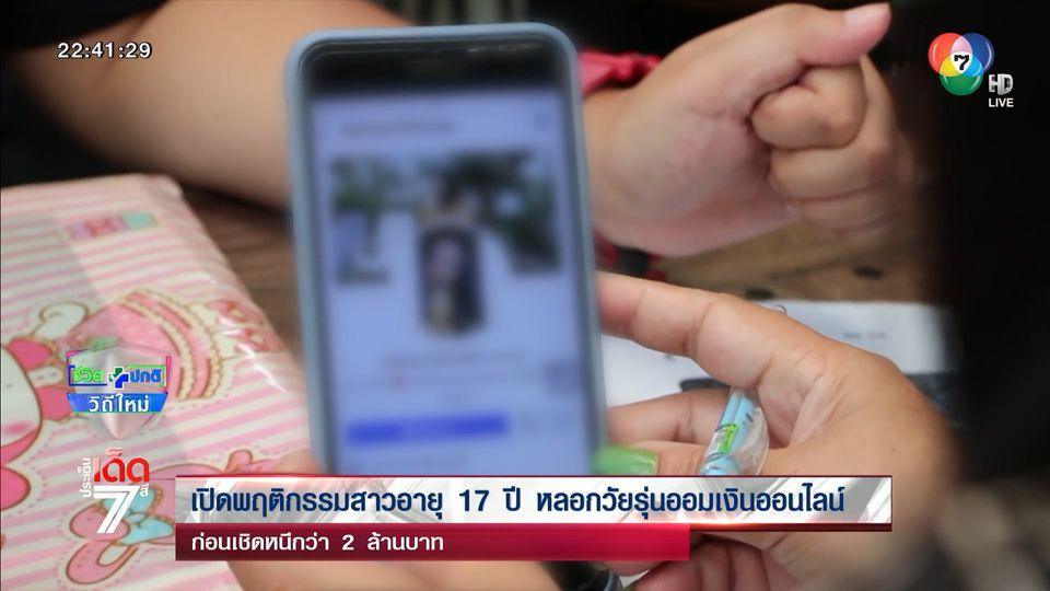 เปิดพฤติกรรมสาวอายุ 17 ปี หลอกวัยรุ่นออมเงินออนไลน์ ก่อนเชิดหนีกว่า 2 ล้านบาท [เจาะเกาะติด]
