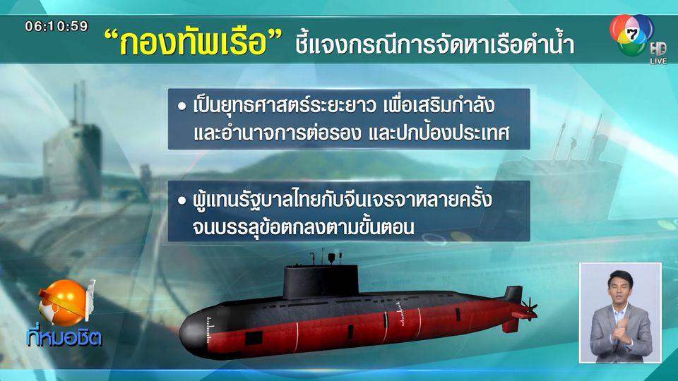 ทร.แจงซื้อเรือดำน้ำ 22,500 ล้านบาท สัญญาถูกต้อง - คุ้มภาษีประชาชน