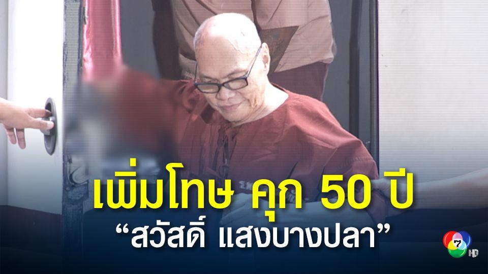 """ศาลอุทธรณ์ตัดสินเพิ่มโทษ จำคุก 50 ปี """"สวัสดิ์ แสงบางปลา"""" ฟอกเงินสหกรณ์จุฬาฯ"""