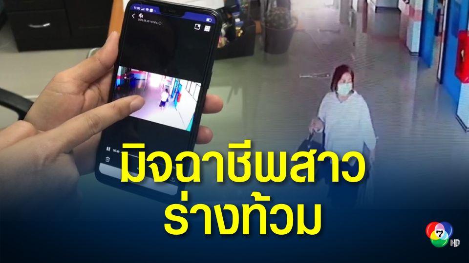 กล้องวงจรปิดจับภาพมิจฉาชีพสาวร่างท้วม แอบขโมยกระเป๋าเงินเจ้าหน้าที่โรงพยาบาลช่วงพักเที่ยง