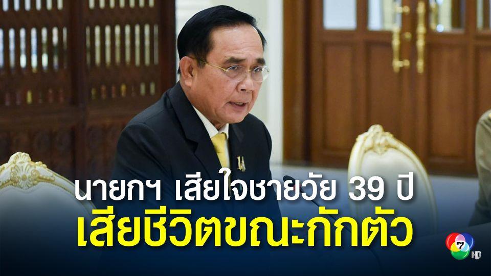 นายกรัฐมนตรีแสดงความเสียใจต่อครอบครัวผู้เสียชีวิตระหว่างพักกักกันโรคที่จังหวัดชลบุรี