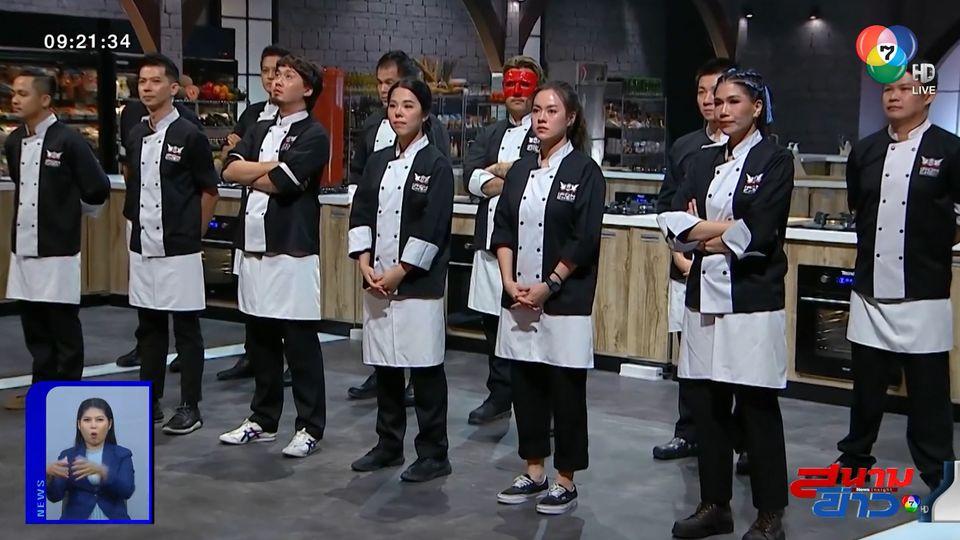 สุดเดือด! The Next Iron Chef อาทิตย์นี้ สู้กันแบบยกทีม กับโจทย์สุดหิน : สนามข่าวบันเทิง