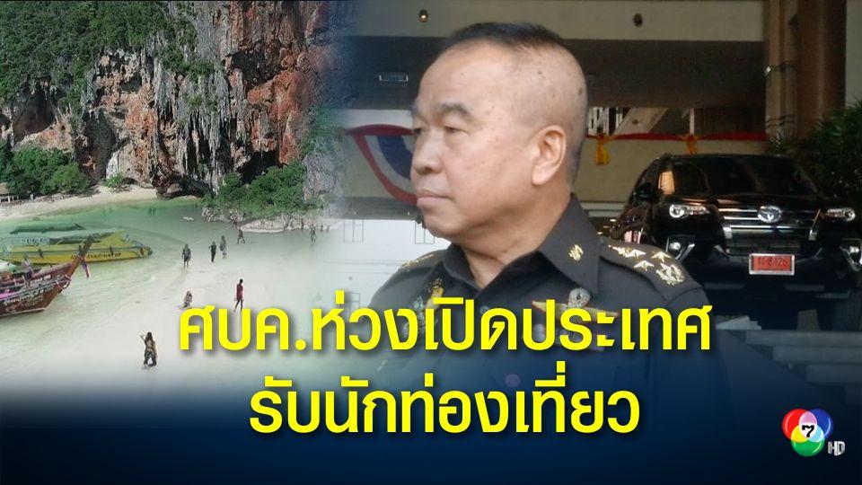 ศบค.ห่วงเปิดประเทศรับนักท่องเที่ยวต่างชาติ เล็ง 2 กลุ่มเข้าประเทศไทยก่อน