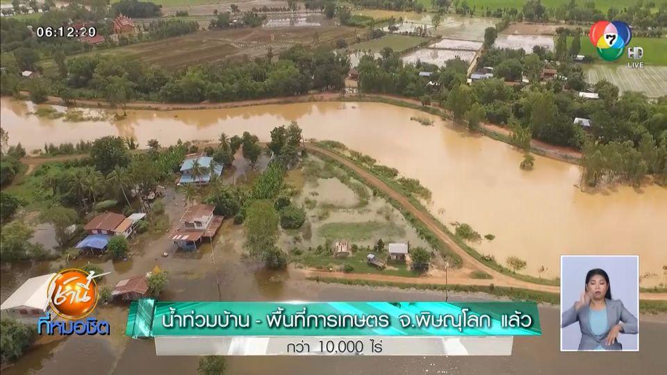 น้ำท่วมบ้าน - พื้นที่การเกษตร จ.พิษณุโลก แล้วกว่า 10,000 ไร่