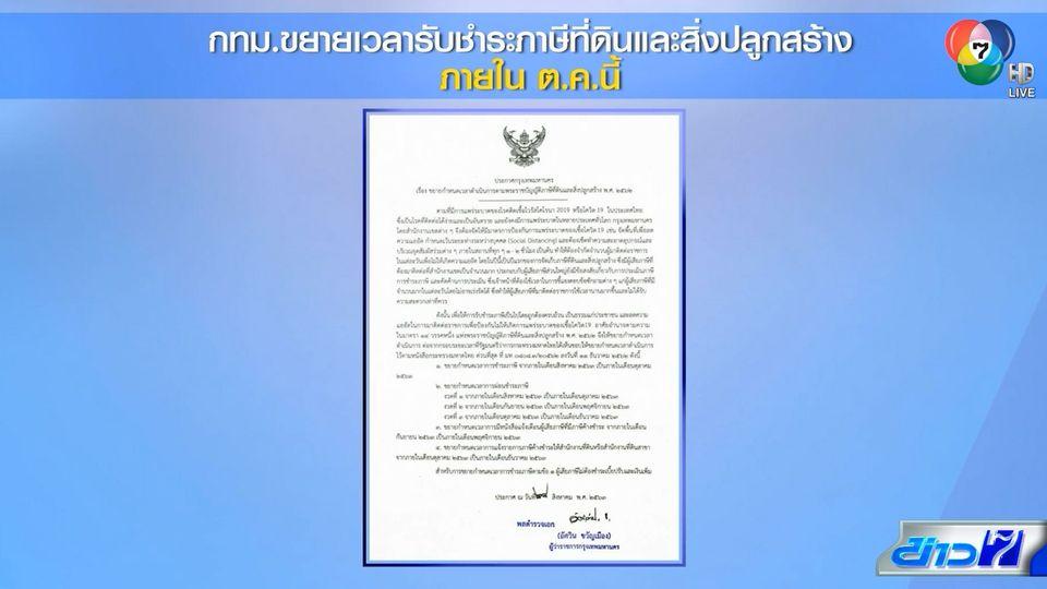 มหาดไทยขยายเวลาจ่ายภาษีที่ดิน ท้องถิ่นกำหนดได้ตามความเหมาะสม