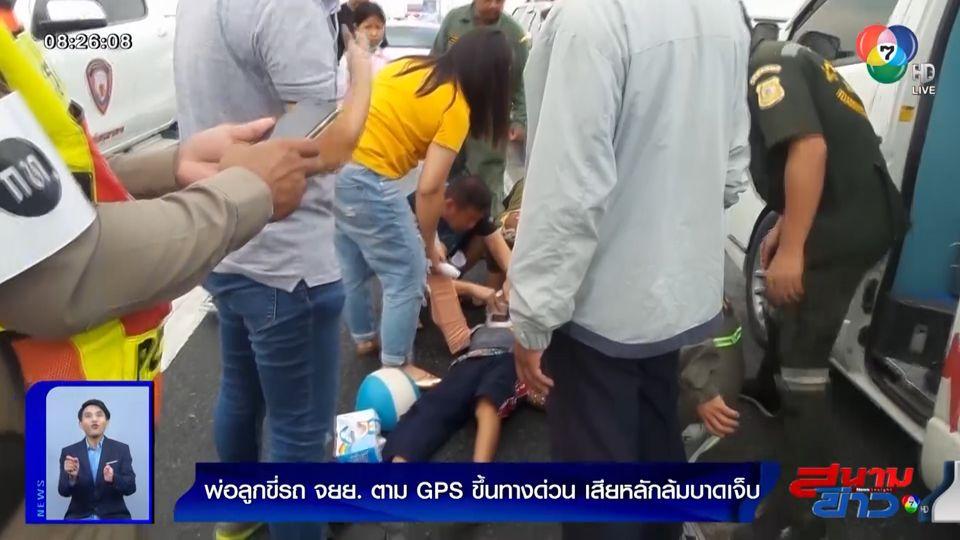 ภาพเป็นข่าว : อุทาหรณ์! พ่อลูกขี่รถ จยย.ตาม GPS ขึ้นทางด่วน เสียหลักล้มบาดเจ็บ