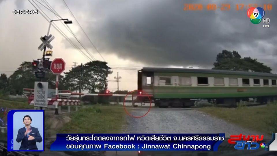 ภาพเป็นข่าว : อย่าหาทำ! วัยรุ่นเล่นพิเรนทร์ กระโดดลงจากรถไฟขณะวิ่ง หวิดถูกทับร่าง