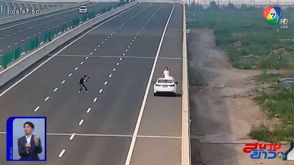 ภาพเป็นข่าว : สุดห่าม! คู่รักชาวจีนจอดรถถ่ายรูป Pre Wedding บนทางด่วน