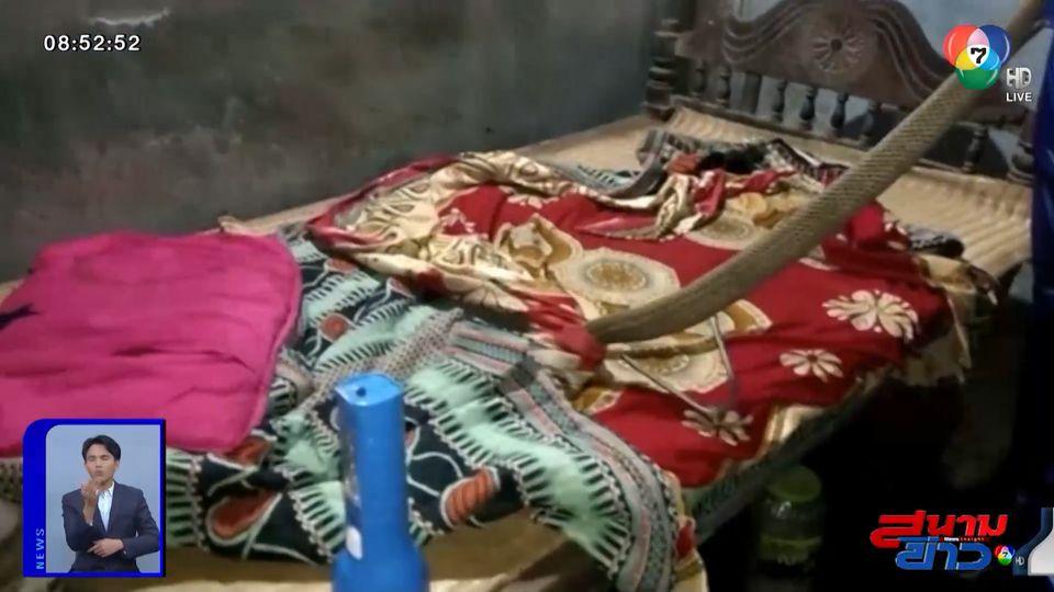ภาพเป็นข่าว : สุดสยอง ชายอินเดียนั่งดูทีวี ผงะเจองูเห่าซ่อนตัวอยู่ใต้ที่นอน