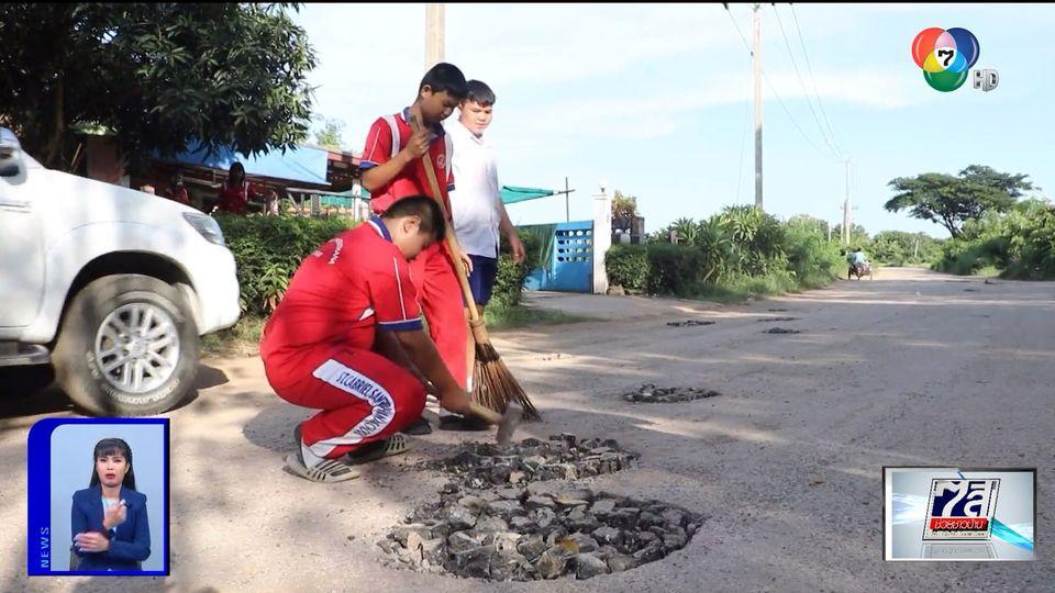 ครู-นักเรียนร่วมมือร่วมใจซ่อมถนน ไม่รอภาครัฐ อ.วิเชียรบุรี จ.เพชรบูรณ์