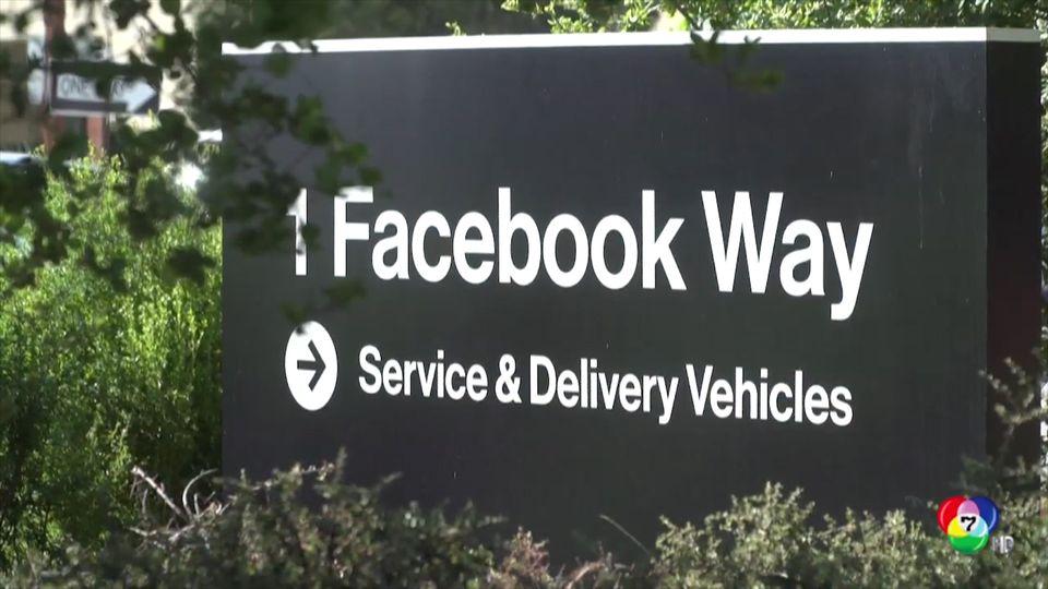 เฟซบุ๊กขู่บล็อคผู้ใช้ในออสเตรเลียแชร์ข่าว