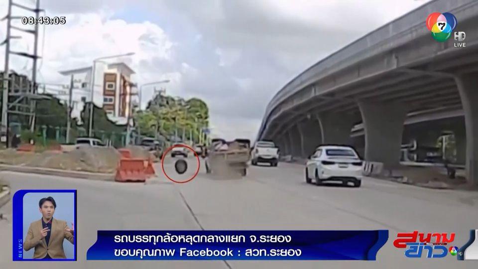 ภาพเป็นข่าว : นาทีระทึก รถบรรทุกล้อหลุดกลางแยก เคราะห์ดีไม่มีใครได้รับอันตราย