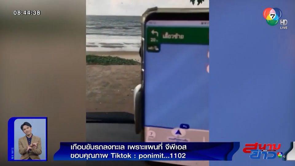 ภาพเป็นข่าว : หนุ่มสุดงง! เกือบขับรถลงทะเล เพราะแผนที่ GPS